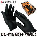 ブラックコンドル ニトリルゴム手袋 ブラック BC-MGG サイズ:M, L, XL, XXL 箱入 粉無し 左右兼用 マックスグリップ…
