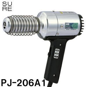 石崎電機製作所 PJ-206A1 プラジェット 標準型 ハンディタイプ ヒートガン