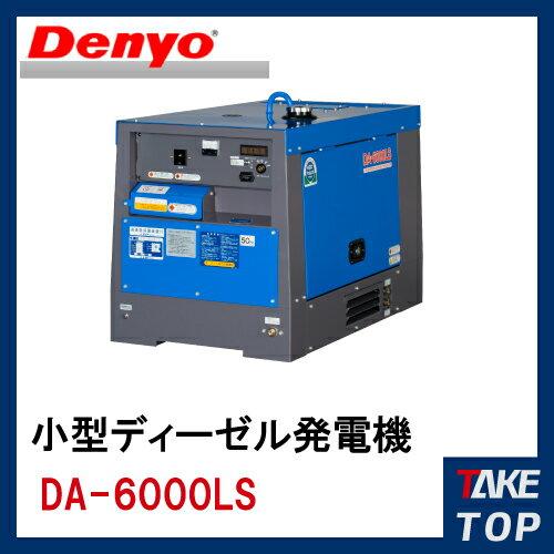 デンヨー 防音型 発電機 ディーゼルエンジン DA-6000LS-50Hz 受注生産