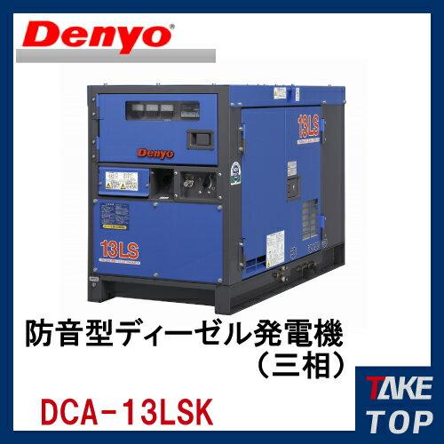 デンヨー 防音発電機 DCA-13LSK