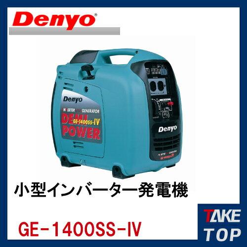 デンヨー 防音型 インバーター発電機 ガソリンエンジン GE-2000SS-IV