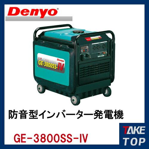 デンヨー 防音型 発電機 ガソリンエンジン GE-3800SS-IV