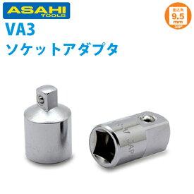 旭金属工業 ソケット用アダプター 3/8(9.5 )凹x1/2(12.7) VA3040