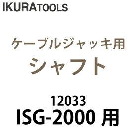 育良精機 (配送先法人様限定) ケーブルジャッキ用 シャフト ISG-SH2000 揚力:19.6kN向け ISG-2000