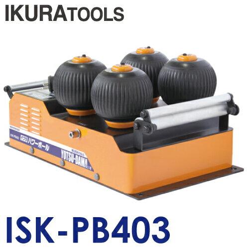 育良精機 ケーブル中間送り機 ISK-PB403M パワーボールミニ