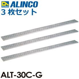 アルインコ/ALINCO アルミ製長尺足場板 ALT-30C-G 全長:3.00m サイズ:幅240×高さ36mm 3枚セット