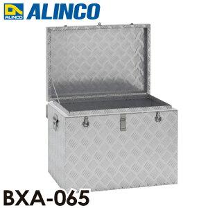 アルインコ 万能アルミボックス BXA065 マルチに使える小型サイズ
