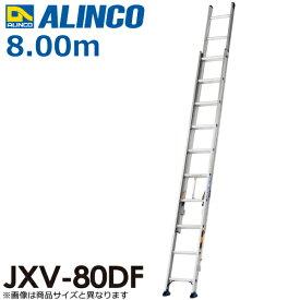 アルインコ(配送先法人限定) 2連はしご JXV-80DF 全長(m):8.00 使用質量(kg):100