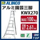 アルインコ/ALINCO(法人様名義限定) アルミ園芸三脚 KWX-270 天板高さ:2.61m 最大使用質量:100kg
