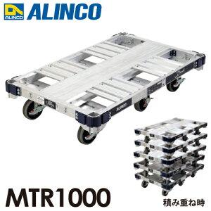 アルインコ アルミ運搬台車 6輪タイプ (ダンク) MTR1000 ブレーキ付きキャスター最大積載質量:1トン(1000kg)
