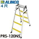 アルインコ(法人様名義限定) 滑り止めテープ付きはしご兼用脚立 PRS-120NS 天板高さ(m):1.11 使用質量(kg):100