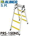 アルインコ(法人様名義限定) 滑り止めテープ付きはしご兼用脚立 PRS-150NS 天板高さ(m):1.41 使用質量(kg):100