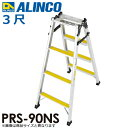 アルインコ(法人様名義限定) 滑り止めテープ付きはしご兼用脚立 PRS-90NS 天板高さ(m):0.82 使用質量(kg):100