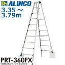 アルインコ 伸縮脚付専用脚立 PRT-360FX 天板高さ(m):3.35〜3.79 使用質量(kg):100