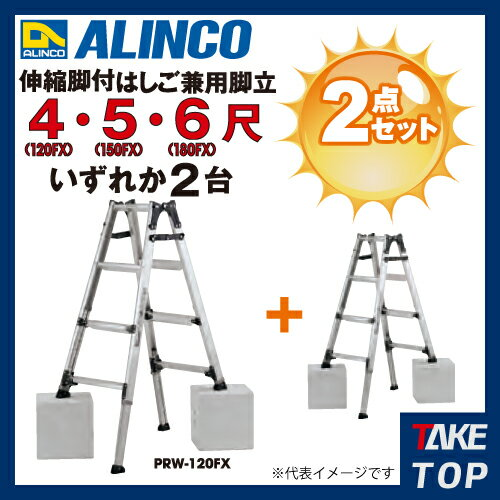 アルインコ PRW-FX 伸縮脚付はしご兼用脚立4・5・6尺いずれか2台セット!