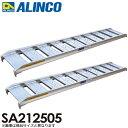 アルインコ/ALINCO(法人様名義限定) アルミブリッジ(2本1セット) SA212505 有効長:2100mm 有効幅:250mm