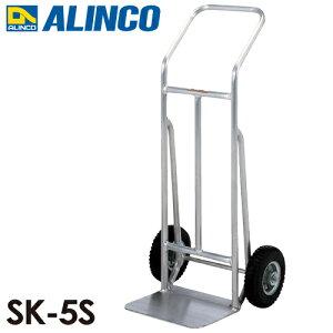アルインコ(法人様名義限定) アルミ製キャリー SK5S 荷台幅:534m 最大積載質量:150kg