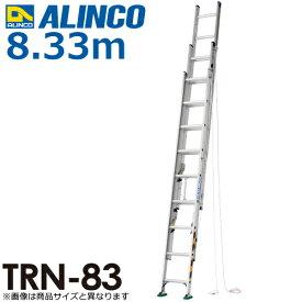 配送先西日本限定|アルインコ(配送先法人限定) 3連はしご TRN-83 全長(m):8.33 使用質量(kg):100
