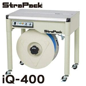 ストラパック (配送先法人限定) 半自動梱包機 iQ-400 標準型 (D55後継)
