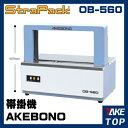ストラパック デスクトップ型 帯掛機 50mm幅テープ専用 OB-560