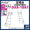 ピカ/Pica 足場台(可搬式作業台) ダイナワーク「タフ」 DXA-18AT 最大使用質量:150kg 天場高さ:1.8m 60周年セール5月末日まで