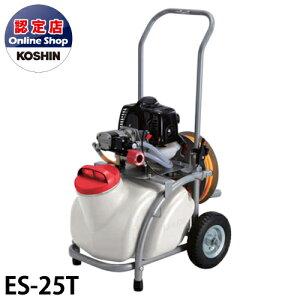 工進 エンジン動噴 タンク・キャリー一体型 シングルピストン式 25L 2サイクルエンジン ES-25T