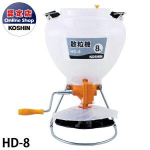 工進/KOSHIN 散粒機 HD-8 タンク容量8L