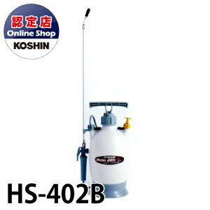 工進/KOSHIN 蓄圧式 噴霧器 消毒用 タンク容量 4L 二段一頭口伸縮 ミスターオート HS-402B