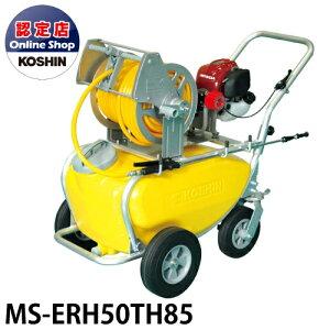 工進/KOSHIN エンジン動噴 MS-ERH50TH85 ホースφ8.5×50m タンク50L (タンク・キャリー一体型 4サイクルホンダエンジン)