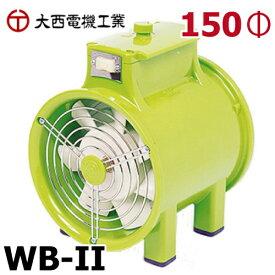 大西電機工業 ポータブルファン ワーカービー2 WB-2 AC100V φ150 超小型送風機 軽量 パワフル