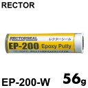 レクターシール EP-200W 万能エポキシパテ ホワイト 56g 白 ユニテック 粘土状パテ 強力固着 配管漏れ部・穴・ひびの…