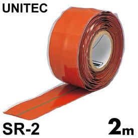 アーロンテープ 融着補修テープ SR-2 幅25mm×長さ2m 配管補修材 ユニテック 濡れた状態で補修可 強力 漏水・隙間・ねじ部