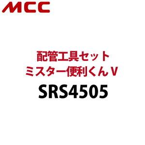 MCC 配管工具セット ミスター便利くんV SRS4505
