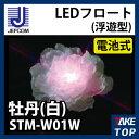 ジェフコム LED フロート 電池式 牡丹 (白) STM-W01W 浮遊型 一体型 電池式 七色点灯