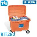 ピグ ハイビジビリティストレージキット 油 液体用 KIT280 液体漏洩対策キット 吸収量約287.7L ポリエチレン製容器 ゴ…
