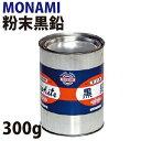 モナミ 粉末黒鉛 300g