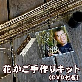 お家で伝統の竹細工を体験!夏休みの自由研究、工作にも。虎竹製品編み方・作り方キット(DVD付き)【クラフト 伝統工芸 手作りキット】