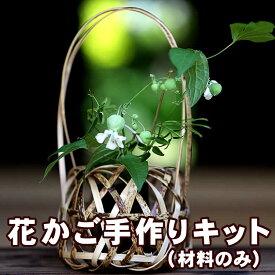 虎竹製品編み方・作り方キット用竹材料のみ(DVDなし)