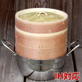 蒸し鍋、温野菜がおいしくできる蒸し器杉蒸篭(せいろ)18cm2段ガスコンロ・IH対応鍋つきセット【中華せいろ】