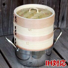 蒸し器で簡単、ヘルシー蒸し料理♪蒸し鍋、温野菜がおいしくできる杉蒸籠(セイロ)15cm2段ガスコンロ・IH対応鍋つきセット【中華せいろ】
