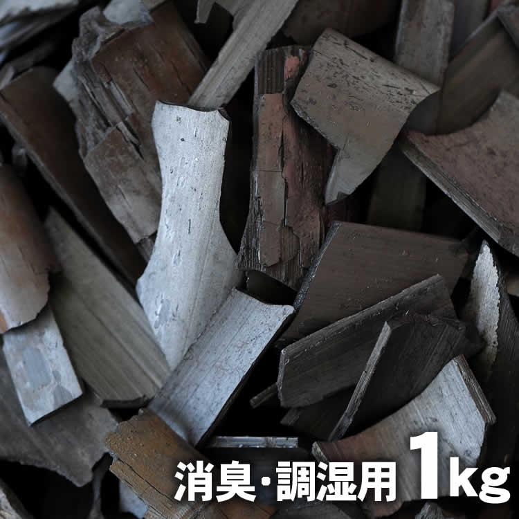 【消臭・調湿用竹炭】国産竹炭パワーで空気スッキリ!お部屋の消臭剤、脱臭剤、除湿剤に土窯づくりの竹炭(バラ)1kg/3畳用