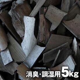 【消臭・調湿用竹炭】国産竹炭パワーで空気スッキリ!お部屋の消臭剤、脱臭剤、除湿剤に土窯づくりの竹炭(バラ)5kg/15畳用