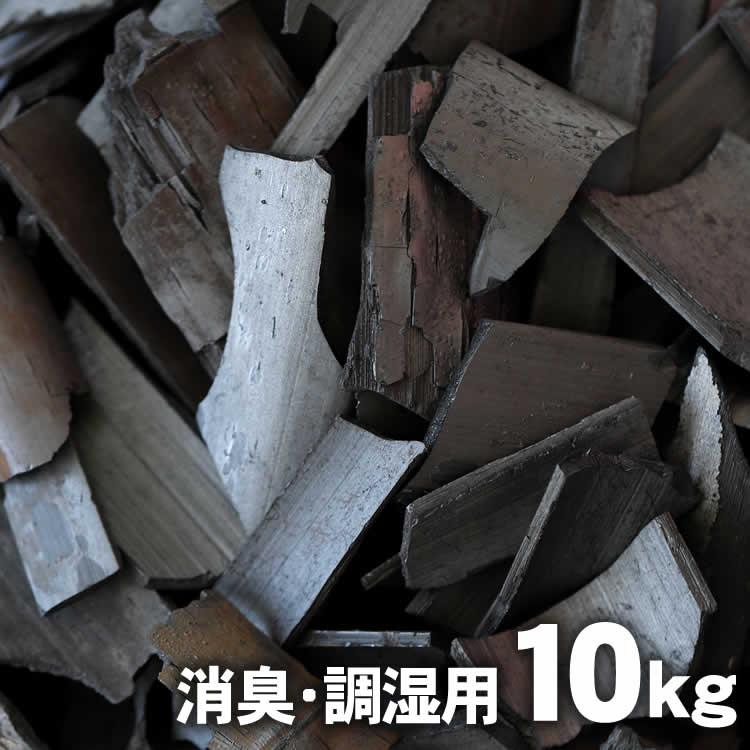 【消臭・調湿用竹炭】国産竹炭パワーで空気スッキリ!お部屋の消臭剤、脱臭剤、除湿剤に土窯づくりの竹炭(バラ)10kg