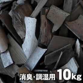 【消臭・調湿用竹炭】国産竹炭パワーで空気スッキリ!お部屋の消臭剤、脱臭剤、除湿剤に土窯づくりの竹炭(バラ)10kg/30畳用