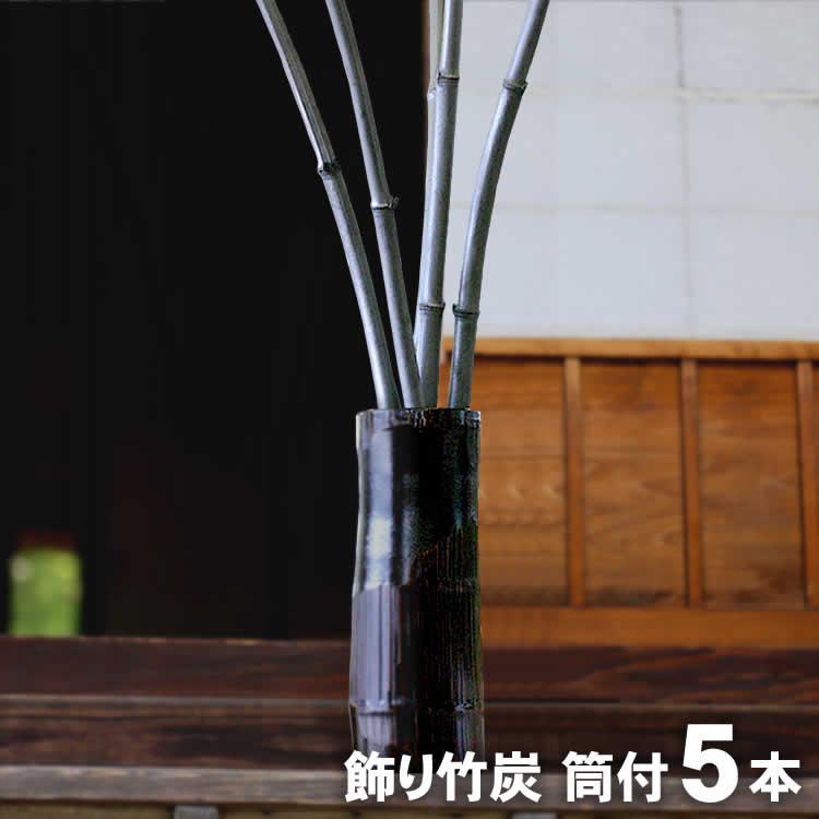 【日本唯一の虎斑竹100年計画】竹資源を無駄なく有効活用したいという思いから生まれました。オブジェとして生まれかわった飾り竹炭(丸竹)孟宗筒付5本入り