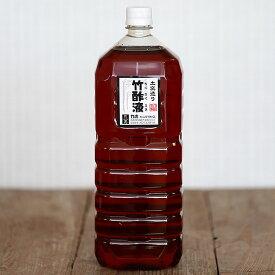 【約60回分】湯上がりぽかぽかお風呂♪お肌つるつる、土窯作りにこだわった安心の竹酢液(ちくさくえき)2L