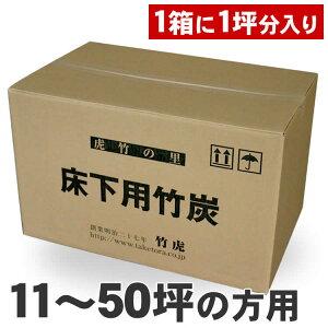 国産竹炭住宅床下用消臭・調湿竹炭(1箱1坪分)11〜50坪分