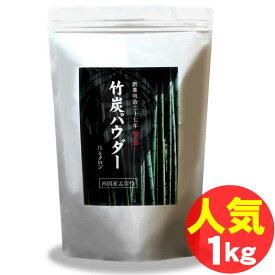 創業明治27年日本の竹専門メーカー竹虎竹炭パウダー(15ミクロン)1kg四国産孟宗竹使用、無味無臭の食品添加用竹炭微粉末でデトックス♪