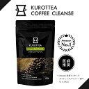 チャコールコーヒー ダイエットコーヒー 【医師推奨】 KUROTTEA COFFEE CLEANSE(クロッティーコーヒークレンズ)チャコ…