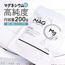 マグネシウム 200g マグネシウム粒 直径 6mm 高純度 99.95%以上 純マグネシウム ザ・マグ 武内製薬 ボール 洗剤 除菌 …